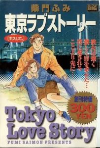 tokyo-love-story